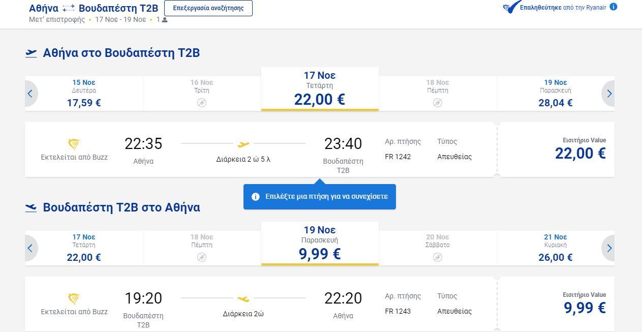 Ryanair - προσφορά: 200.000 θέσεις από €19,99 για ταξίδι το Φθινόπωρο